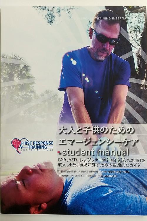 FIRST RESPONSE TRAINING INTERNATIONAL 大人と子供のためのエマージェンシーケアマニュアル(日本版)