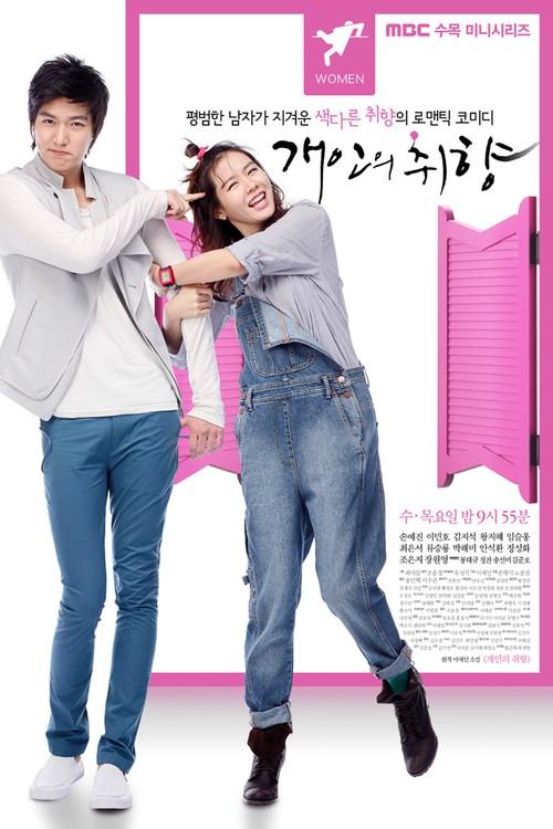 ☆韓国ドラマ☆《個人の趣向》Blu-ray版 全16話 送料無料!