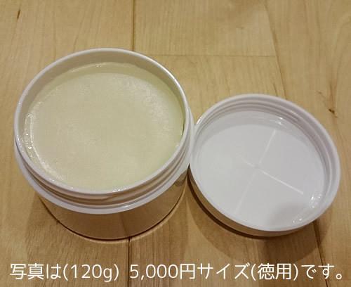 ハーブクリーム120g (徳用・大)
