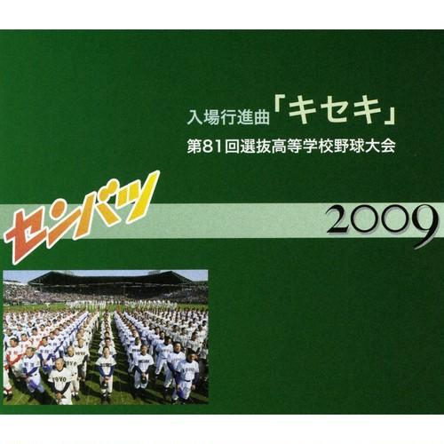 第81回選抜高校野球大会入場行進曲CD「キセキ」