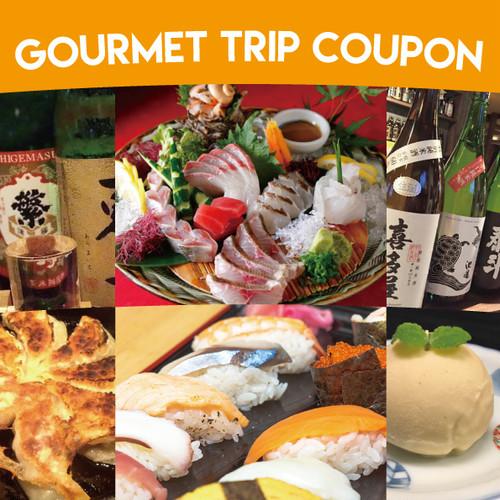Gourmet Trip Coupon