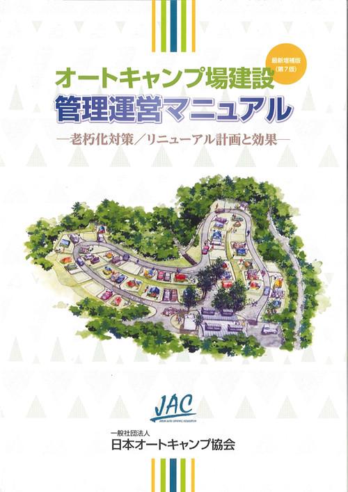 オートキャンプ場建設 管理運営マニュアル(第7版)