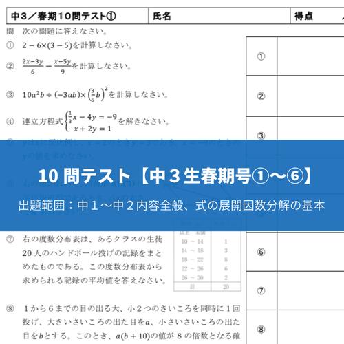 10問テスト中3春期号(解説付き)