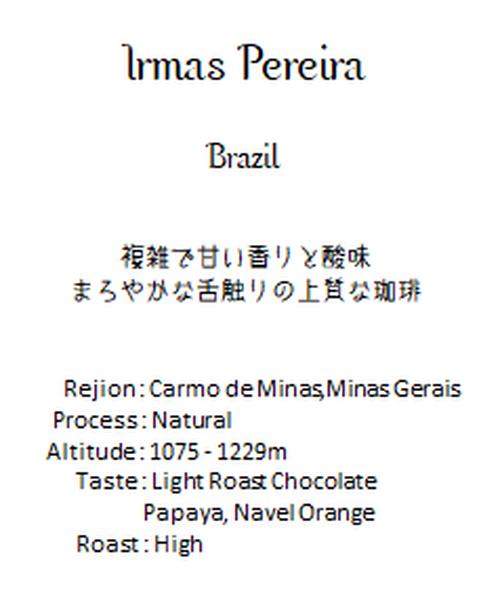 ブラジル イルマスペレイラ 100g