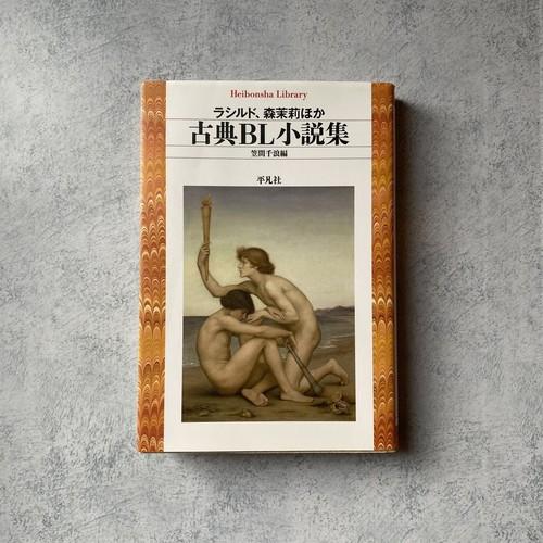 【古本】古典BL小説集   ラシルド, 森茉莉ほか