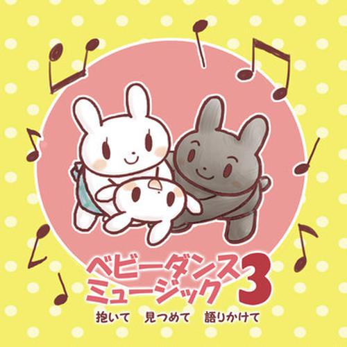 CD「ベビーダンスミュージック3 抱いて見つめて語りかけて」