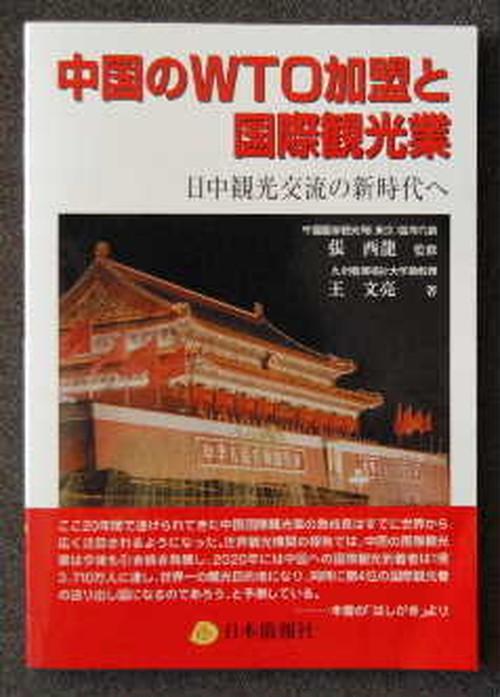 中国のWTO加盟と国際観光業