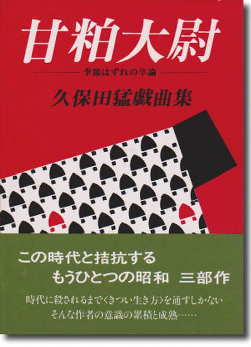 【書籍】久保田猛戯曲集『甘粕大尉―季節はずれの卒論』