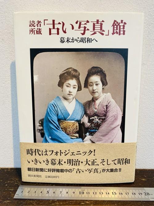 読者所蔵「古い写真」館 幕末から昭和へ