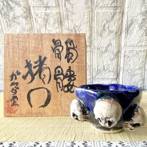 妖怪陶器 髑髏お猪口 魑魅魍魎の匣セット