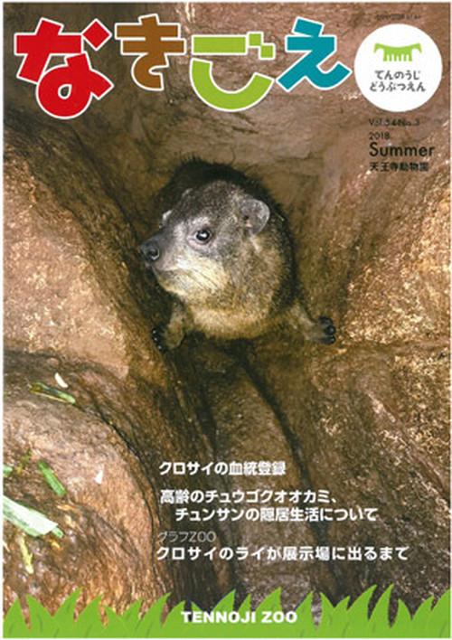 天王寺動物園情報誌~なきごえ~2018年7月「夏号」