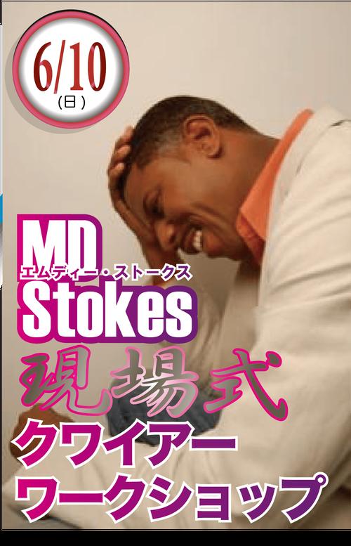 """MD Stokes 現場式 クワイアーWS """"ワンデイ"""""""