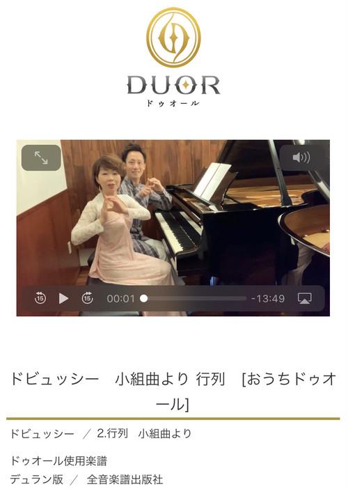 ドビュッシー:行列 小組曲より【セミナー動画】