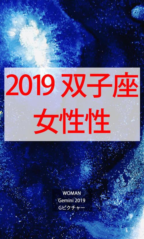 2019 双子座(5/21-6/21)【女性性エネルギー】
