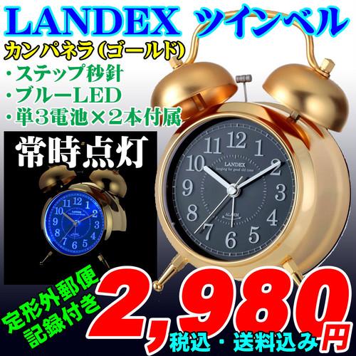 LANDEX ツインベル目覚時計 カンパネラ 常時点灯 ゴールド 新品