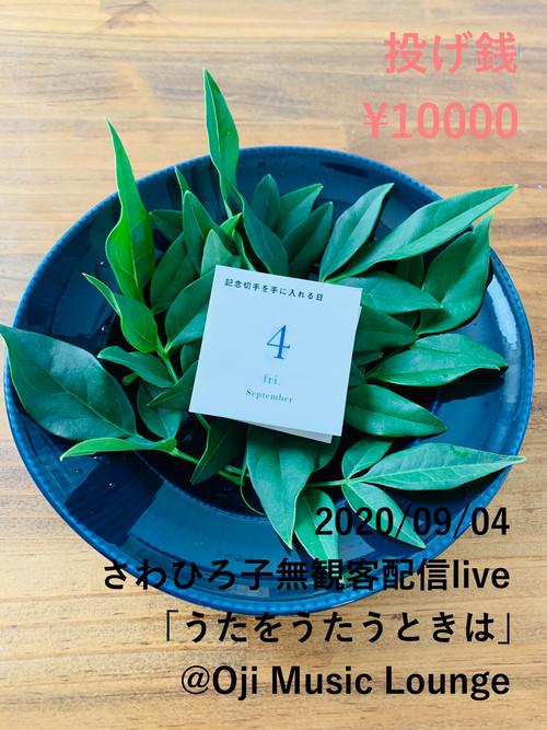 【投げ銭 ¥10000】2020.9.4 さわひろ子無観客配信live 「うたをうたうときは」