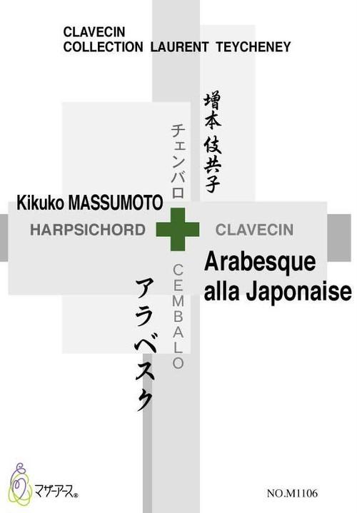 M1106 Arabesque alla Japonaise(Cembalo solo/K. MASSUMOTO /Full Score)