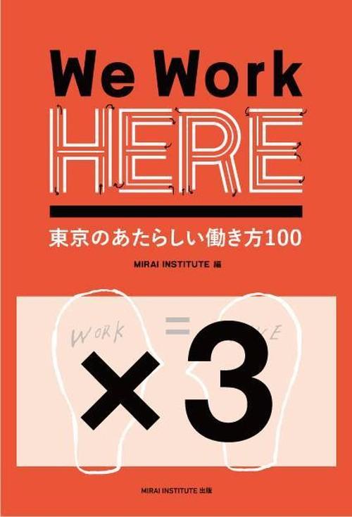 We Work HERE 東京の新しい働き方100 3冊パック