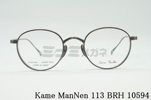 【正規取扱店】KameManNen(カメマンネン) 113 BRH 10594 クラシカルフレーム 丸眼鏡 ボストン オーバル ラウンド