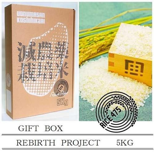 RICE475ギフトパッケージ【30年産】減農薬栽培米5kg
