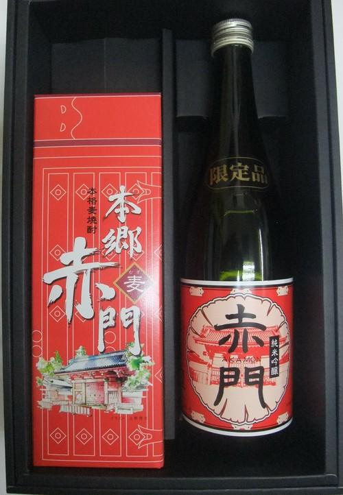 日本酒 純米吟醸「赤門」720ml・焼酎本郷赤門(麦)720ml 詰合せ