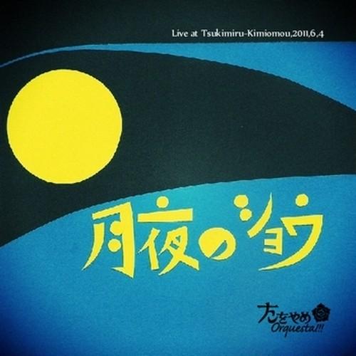 """【売切れ】2nd Mini Album """"月夜のショウ"""""""