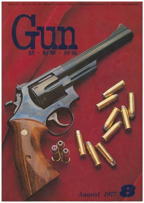 月刊GUN 1977年8月号 S&W44マグナムM29