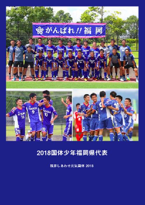 2018 国体少年福岡県代表フォトブック