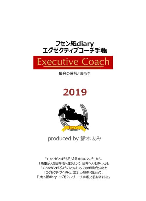 """フセン紙Diary                 """"エグゼクティブコーチ手帳""""2019<1月4月始まり両対応>"""