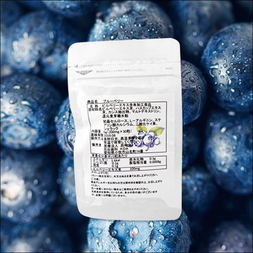 ベリーサプリメント30粒 (ビルベリーエキス含有加工食品)