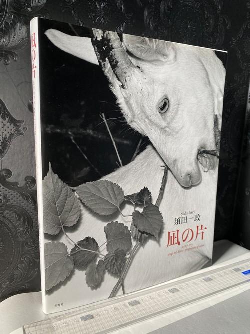 須田一政 写真集 凪の片