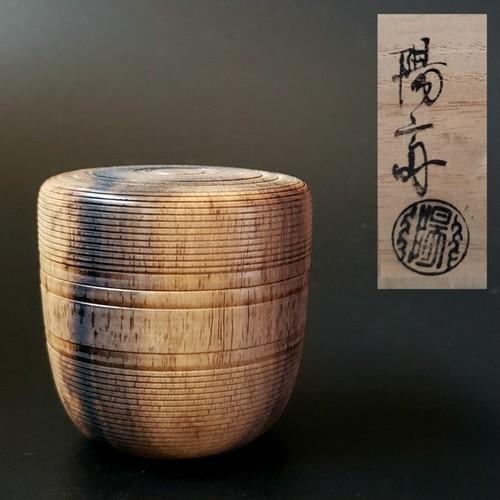 茶道具 独楽筋 黒柿 中棗 岡本陽斎 共箱 工芸品 出物 掘出物 中古 木製
