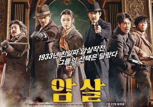 ☆韓国映画☆《暗殺》DVD版 送料無料!