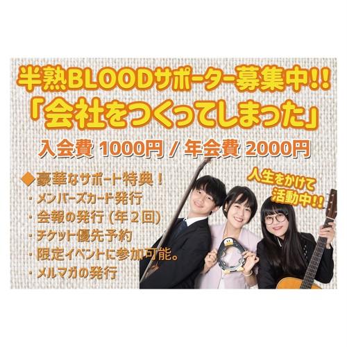 【ファンクラブ】半熟BLOODサポーター募集中!