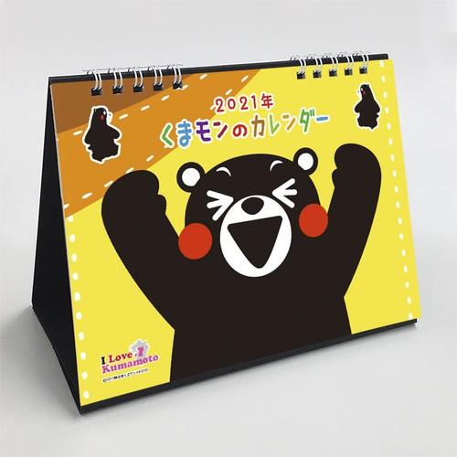 くまモンのカレンダー 卓上タイプ(2021年版)