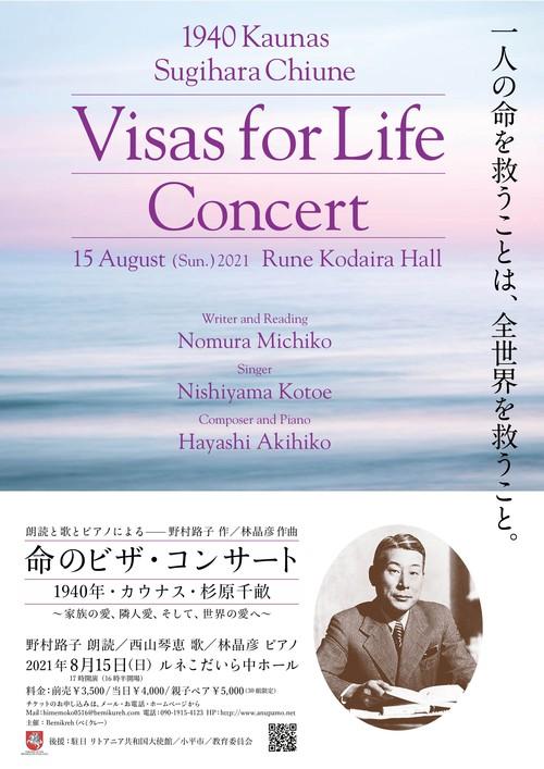 朗読と歌とピアノによる「命のビザ」コンサート【前売りチケット】
