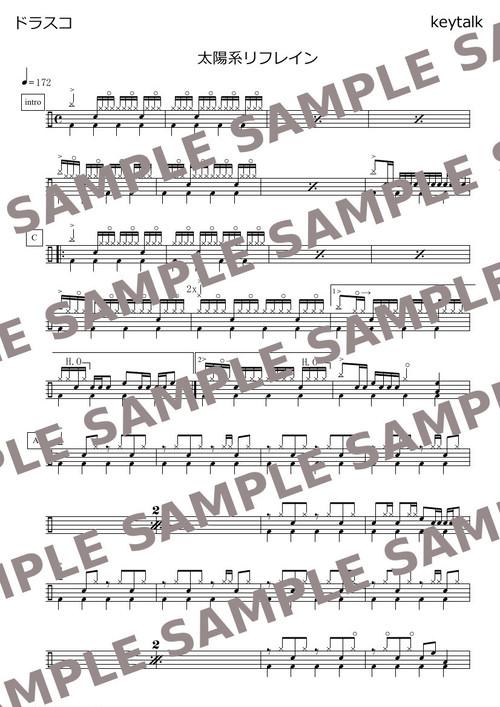 太陽系リフレイン/KEYTALK(キートーク) ドラム譜