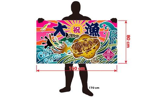 大漁旗大判バスタオル(アオリイカ)