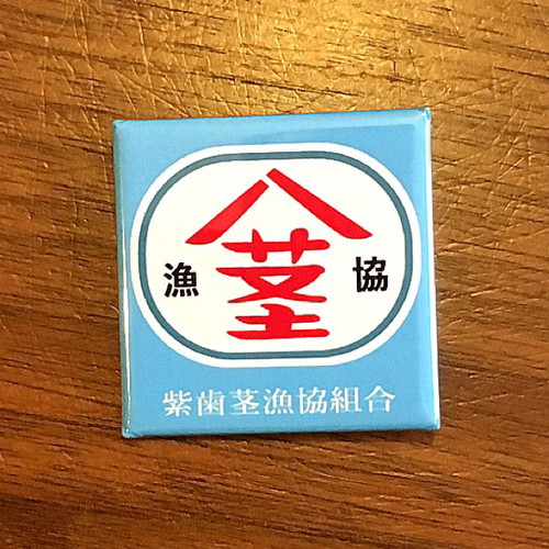 紫歯茎漁協組合缶バッチ
