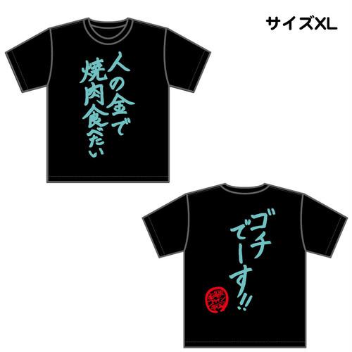 【数量限定】劇場版ゴキゲン帝国/「人の金で焼肉食べたい」Tシャツ/初詣ほのカラー/XL