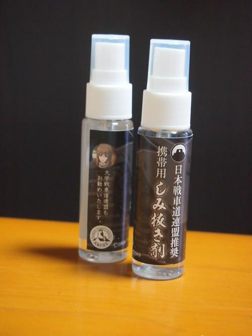 日本戦車道推奨 携帯用しみ抜き剤 島田千代 缶バッジ付