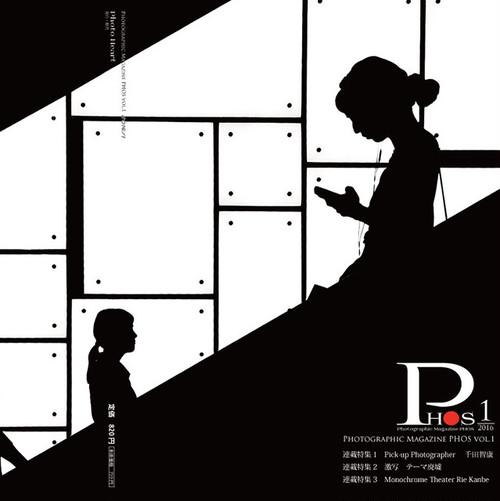PHOS創刊号(1月号)