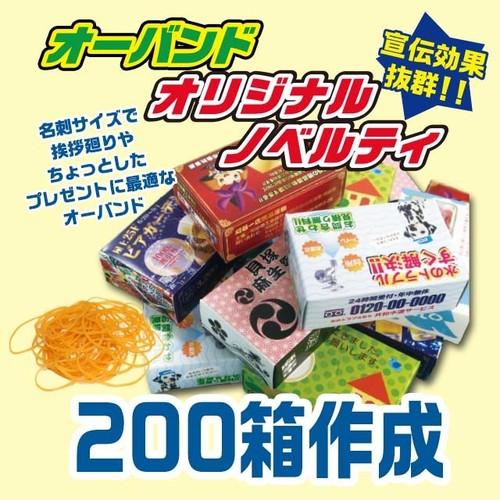 オーバンド(輪ゴム)オリジナルノベルティー 200箱