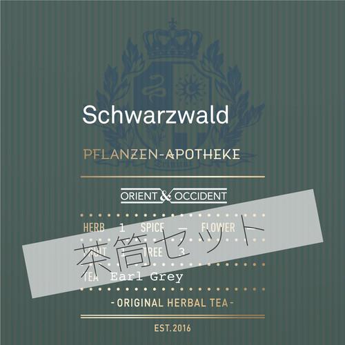 Schwarzwald/茶筒入りギフトセット