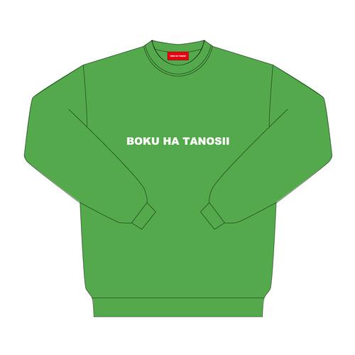 "BOKU HA TANOSII / ボクタノスウェット ""春グリーン"""