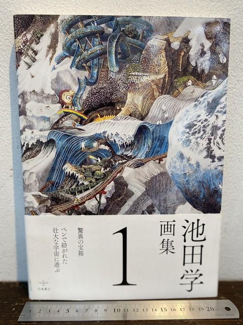 サイン 池田学画集1
