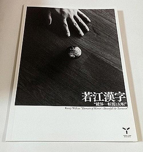 若江漢字研究冊子『鏡界―転覆と反転』
