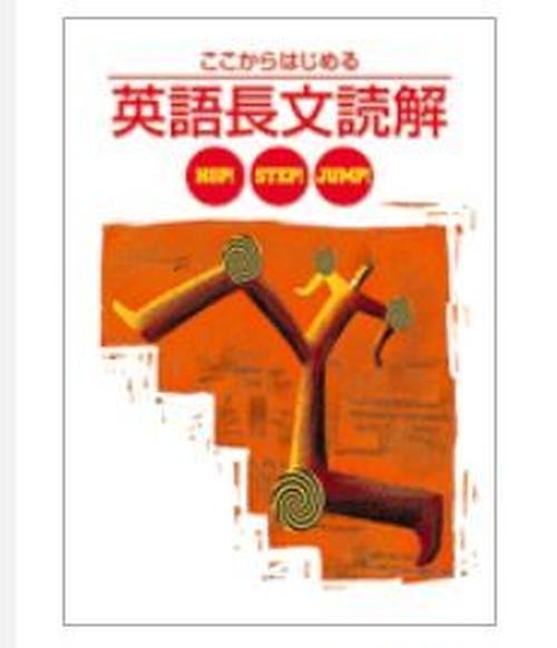 好学出版 ここからはじめる 英語長文読解 ホップ・ステップ・ジャンプ 2020年度版 新品完全セット ISBN なし c005-716-000-mk-bn