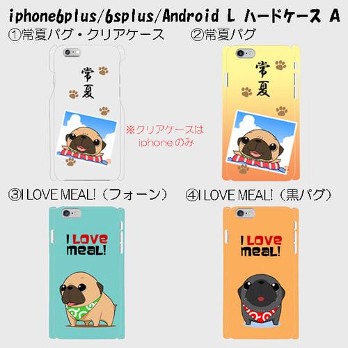 iPhone6Plus/6sPlus/Android Lサイズ ハードスマホケース A