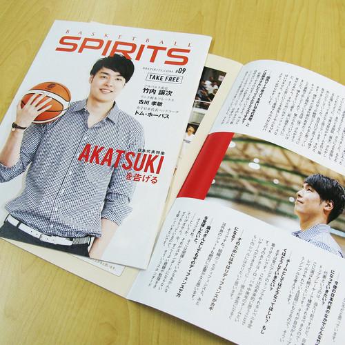 [vol.9]バスケットボールスピリッツ【フリーペーパー】